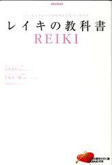 【送料無料】レイキの教科書