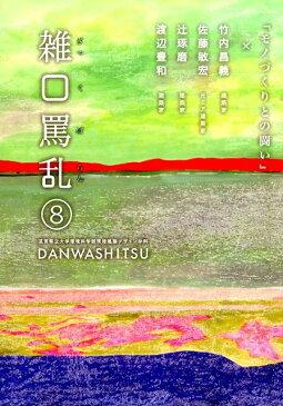 雑口罵乱(8) [ 滋賀県立大学 ]