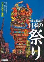 一度は観たい日本の祭り