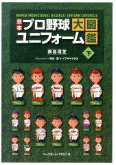 日本プロ野球ユニフォーム大図鑑(下)