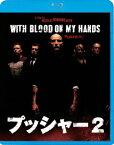 プッシャー2【Blu-ray】 [ マッツ・ミケルセン ]
