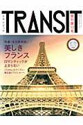 TRANSIT(トランジット)13号 永久保存版! 美しきフランス