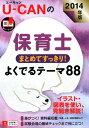 【送料無料】U-CANの保育士まとめてすっきり!よくでるテーマ88(2014年版) [ ユーキャン保育...
