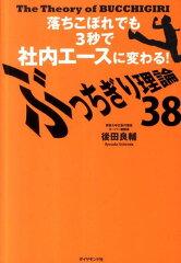 【送料無料】ぶっちぎり理論38 [ 後田良輔 ]