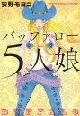 バッファロー5人娘 (フィールコミックス) [ 安野モヨコ ]