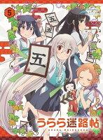 うらら迷路帖 第5巻(初回限定版)【Blu-ray】