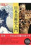 日本美術史入門