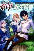 """魔物を従える""""帝印""""を持つ転生賢者 かつての魔法と従魔でひっそり最強の冒険者になる 1 (Saga Forest)"""