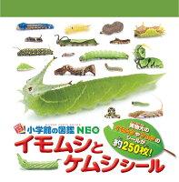 小学館の図鑑NEO イモムシとケムシシール