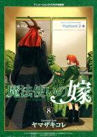 魔法使いの嫁(8)特装版