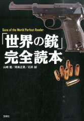 「世界の銃」完全読本 [ 山崎龍 ]