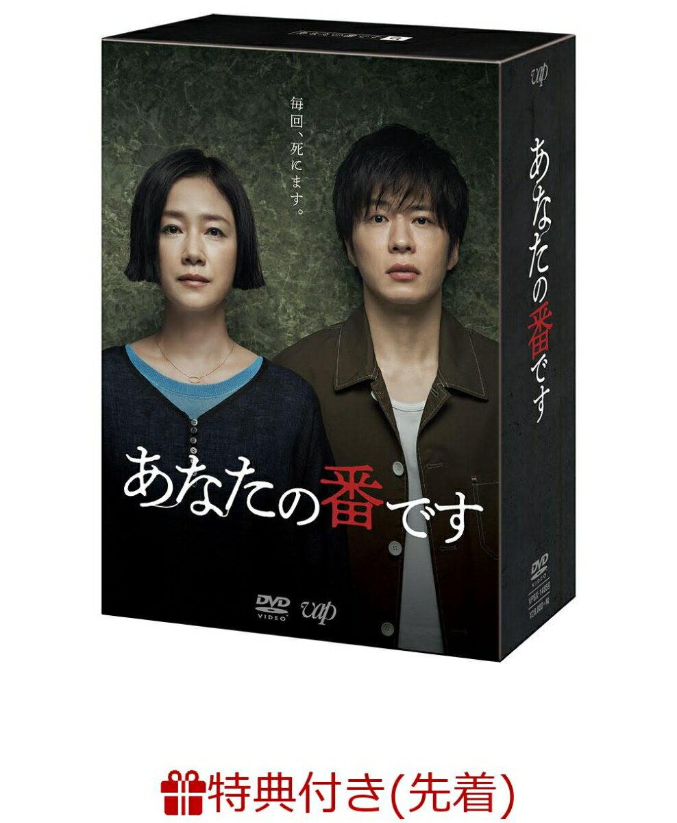 【先着特典】あなたの番です DVD-BOX