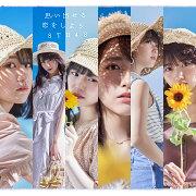 思い出せる恋をしよう (通常盤 CD+DVD Type-A)