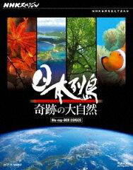 【楽天ブックスならいつでも送料無料】NHKスペシャル 日本列島 奇跡の大自然 ブルーレイBOX【Bl...