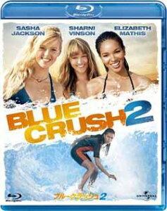 【送料無料】ブルークラッシュ2【Blu-ray】