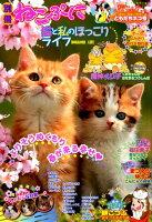 別冊ねこぷに 猫と私のほっこりライフ ともだちネコ号