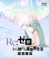 Re:ゼロから始める異世界生活 氷結の絆 通常版【Blu-ray】