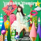 NEO PROPAGANDA (初回限定盤A CD+Blu-ray) [ 上坂すみれ ]