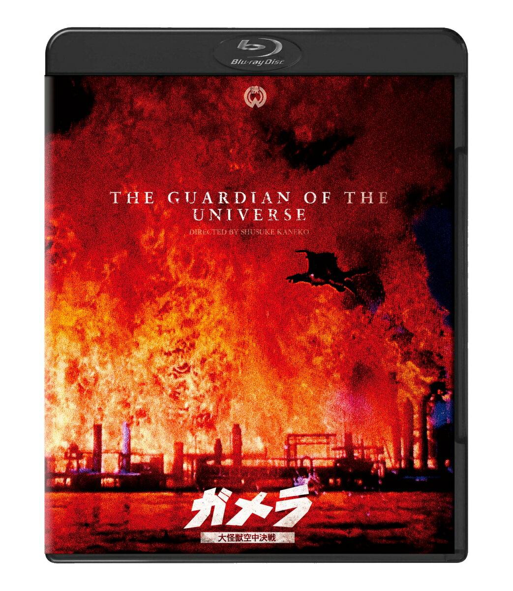 『ガメラ 大怪獣空中決戦』 4Kデジタル復元版Blu-ray【Blu-ray】