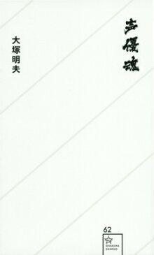 声優魂 (星海社新書) [ 大塚 明夫 ]