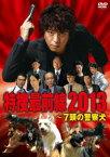 ドラマスペシャル 特捜最前線2013 〜7頭の警察犬 [ 上川隆也 ]
