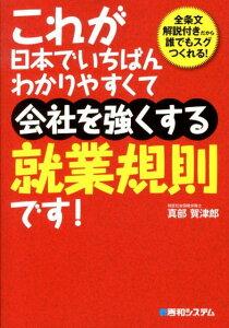 【送料無料】これが日本でいちばんわかりやすくて会社を強くする就業規則です! [ 真部賀津郎 ]