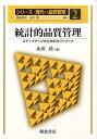 統計的品質管理 ステップアップのためのガイドブック (シリーズ〈現代の品質管理〉) [ 永田靖 ]