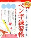 【送料無料】美しく正しい字が書けるペン字練習帳 [ 和田康子 ]