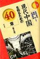 現代中国を知るための40章第4版
