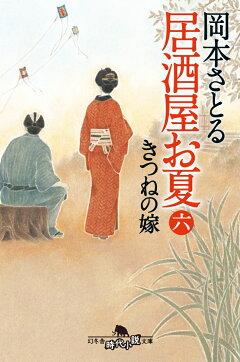 居酒屋お夏(6)