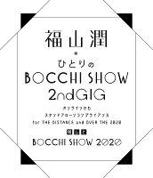 福山潤ひとりのBOCCHI SHOW 2020【一般流通版】