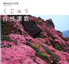 【送料無料】くじゅう自然讃歌