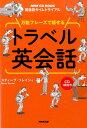 万能フレーズで話せるトラベル英会話 英会話タイムトライアル (NHK CD book) [ スティー...