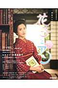 【楽天ブックスならいつでも送料無料】花子とアン(part1) [ NHK出版 ]