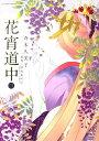 花宵道中(4) (フラワーコミックスα・スペシャル) [ 斉木久美子 ]