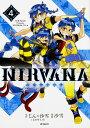 NIRVANA-ニルヴァーナー 4 (MFコミックス ジーンシリーズ) [ じん×沙雪(ZOWLS) ]