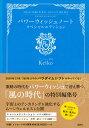 Keiko 講談社パワーウィッシュノートスペシャルエディション シシザシンゲツウオザシンゲツ ケイコ 発行年月:2020年07月05日 予約締切日:2020年06月05日 ページ数:152p サイズ:単行本 ISBN:9784065205679 本 その他