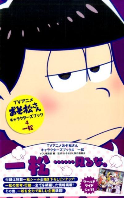 TVアニメおそ松さんキャラクターズブック(4)画像