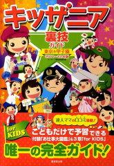 【送料無料】キッザニア裏技ガイド東京&甲子園(2011~12年版)