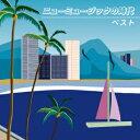 決定盤!!::ニューミュージックの時代 ベスト [ (V.A.) ]
