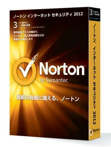 【送料無料】Norton Internet Security 2012