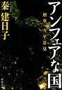アンフェアな国 (河出文庫刑事 雪平夏見) [ 秦 建日子 ] - 楽天ブックス