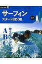 サーフィンスタートBOOK サーフィンデビューのABC (エ...