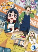 デンキ街の本屋さん3【Blu-ray】