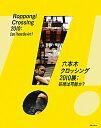 六本木クロッシング2010展