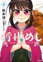 将棋めし 6 (MFコミックス フラッパーシリーズ) [ 松本 渚 ]