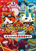 妖怪ウォッチバスターズ赤猫団白犬隊オフィシャル完全攻略ガイド NINTENDO3DS (ワンダーライフスペシャル)