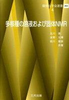 多核種の溶液および固体NMR