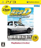 頭文字D EXTREME STAGE PlayStation3 the Bestの画像