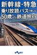 新幹線・特急乗り放題パスで楽しむ50歳からの鉄道旅行 [ 小林克己 ]